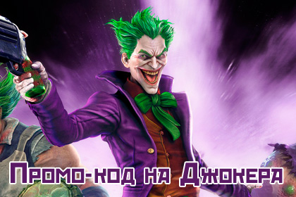 Infinite Crisis: промо-код на Джокера