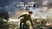 Ключ к игре Blitzkrieg 3 - Deluxe Edition для Steam