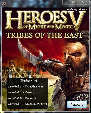 Скачать трейнер для герои меча и магии 5 повелители орды