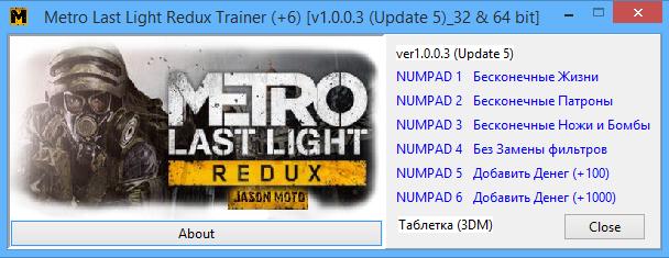 Metro ~ last light: трейнер/trainer (+6) [1. 0. 0. 14] {invictus.