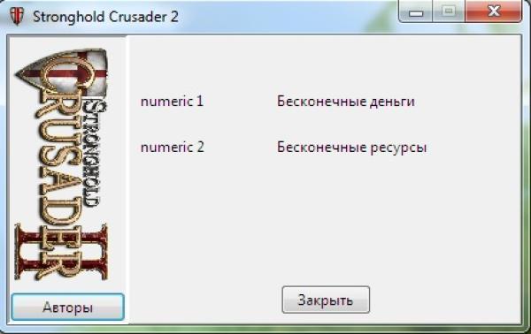 Crusader 2 чит коды