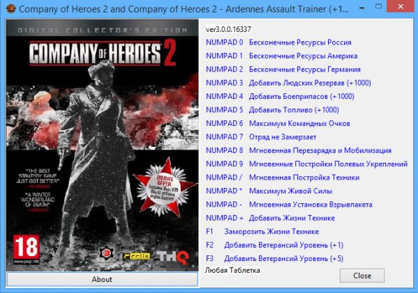 Company of Heroes 2 & Ardennes Assault: Трейнер/Trainer (+17) [3.0.0.16337_64x32] {Baracuda}