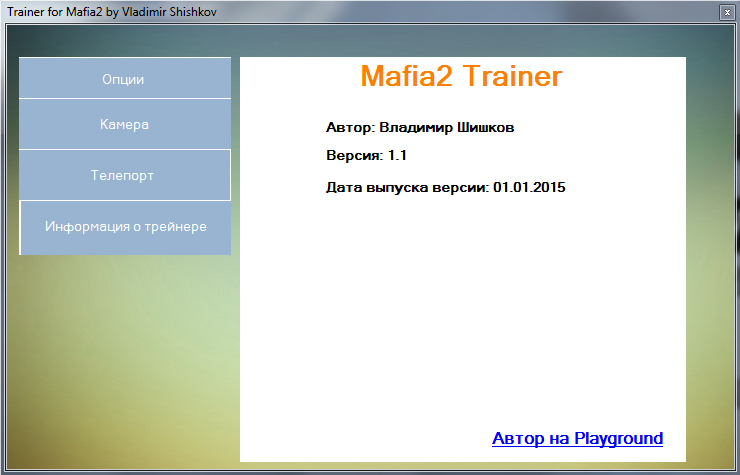 коды игры mafia