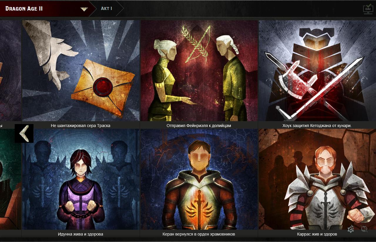 dragon age inquisition сохранения начала игры