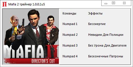 Mafia 2: чит-мод/cheat-mode (native trainer) читы чит коды.