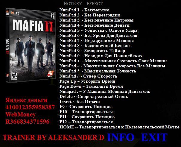 Mafia 2: трейнер/trainer (+16) [update 5] {aleksander d} читы.