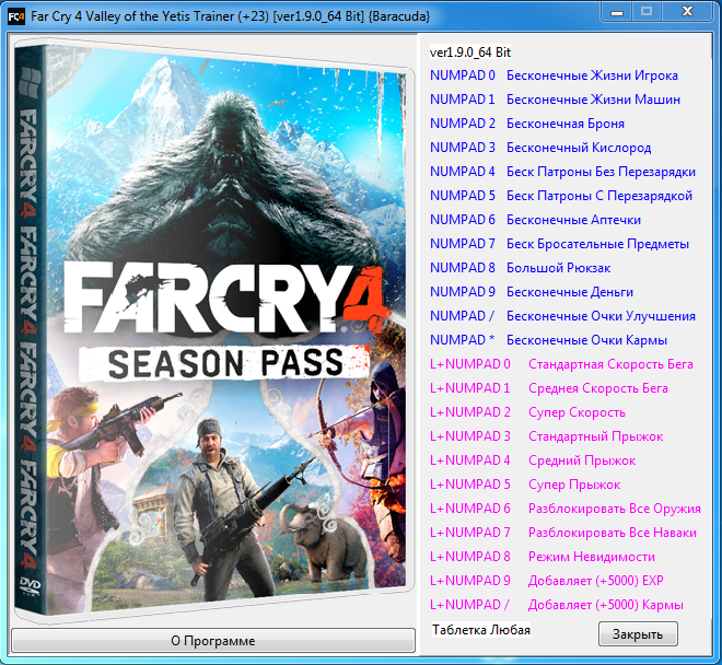 Читы для Far Cry 4 - чит коды, nocd, nodvd, трейнер