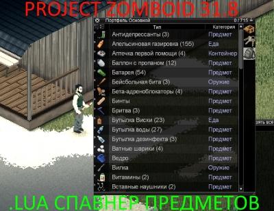 Скачать Трейнер Для Project Zomboid