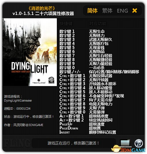 Читы Dying Light The Following