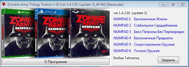 Zombie Army Trilogy: Трейнер/Trainer (+6) [1.4.2.01 (update 3)_64 Bit]