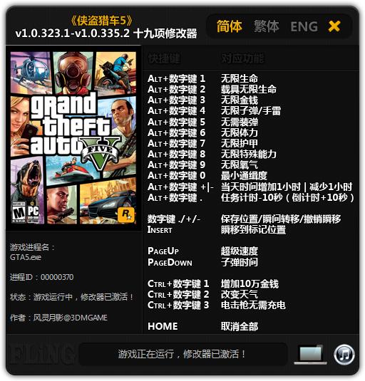 Grand Theft Auto 5 (GTA V): Трейнер/Trainer (+19) [1.0.323.1 - 1.0.335.2]