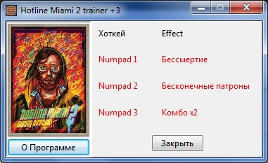 скачать hotline miami 2 трейнер