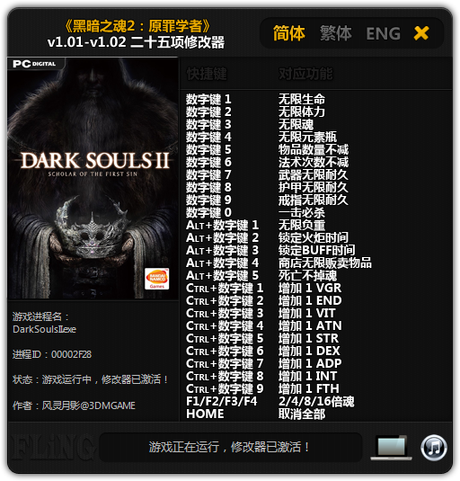 Dark souls 2 коды читы