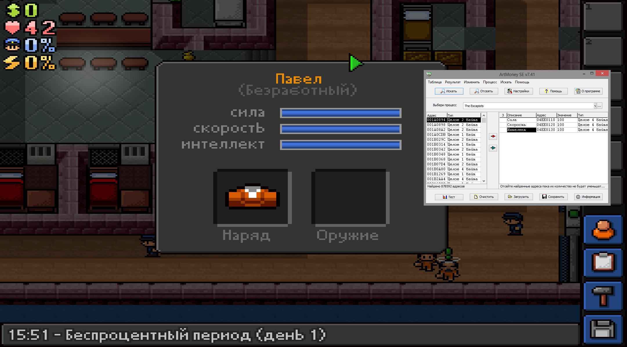Артмани на русском для пк