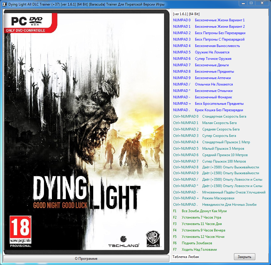 Читы на Dying Light The Following