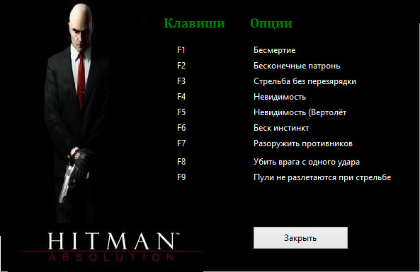 скачать трейнер для Hitman - фото 3