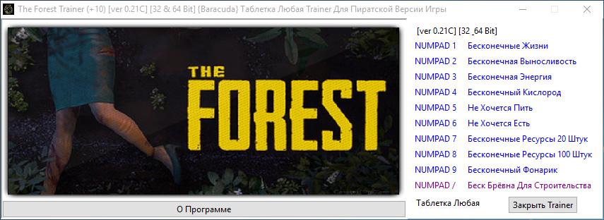 как скачать читы на The Forest - фото 11