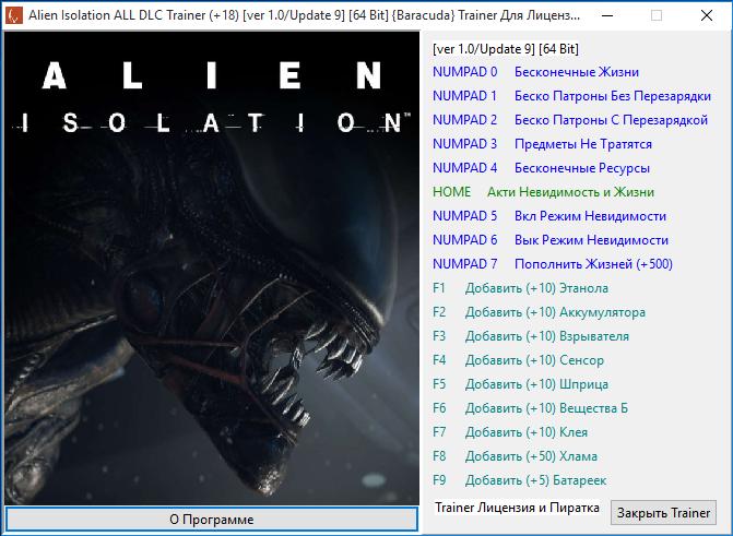Alien: Isolation - ALL DLC: Трейнер/Trainer (+18) [1.0/Update 9] [64 Bit] {Baracuda}