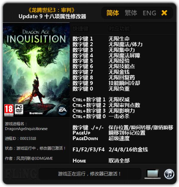 Dragon Age инквизиция скачать трейнер - фото 2