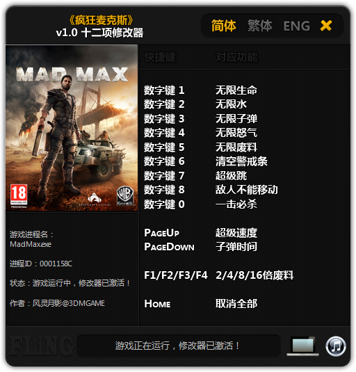 скачать трейнер на игру mad max