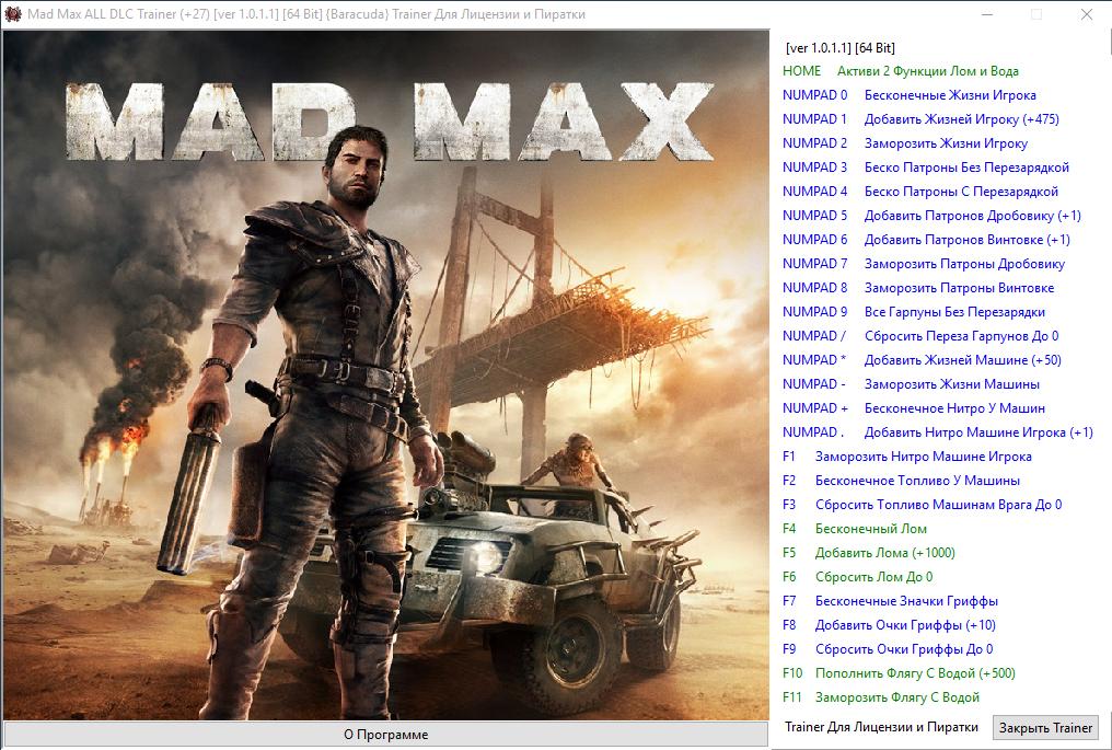 Скачать Трейнер Для Mad Max All Version