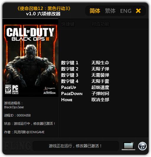 скачать трейнер для Call Of Duty Black Ops 3 - фото 2