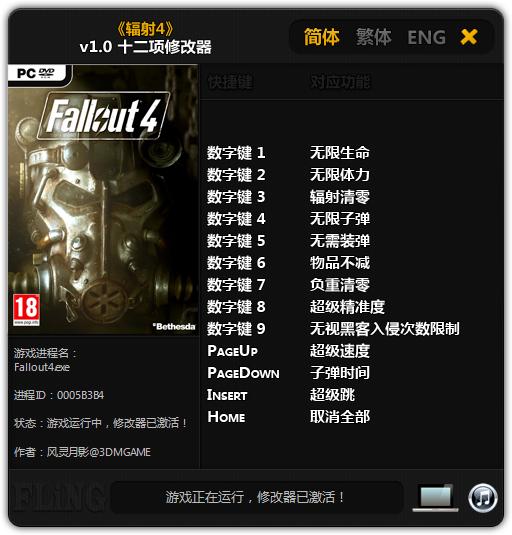 fallout 4 скачать ехешник