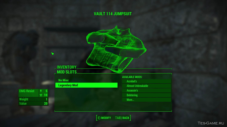 Fallout 4 добавление легендарных свойств
