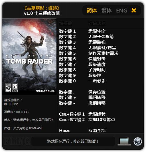Трейнер Tomb Raider 2013