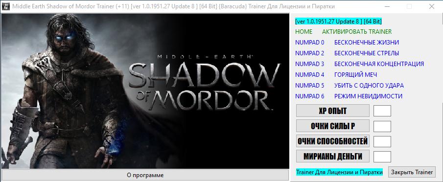 Shadow Of Mordor скачать трейнер - фото 10
