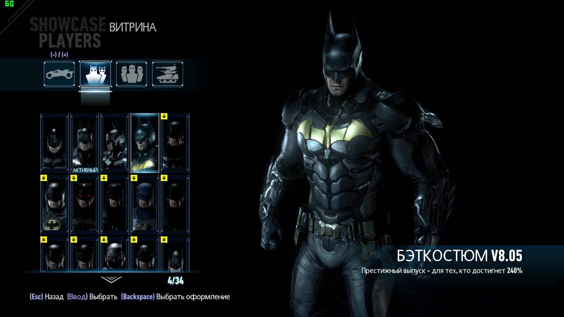 Чит коды batman arkham knight