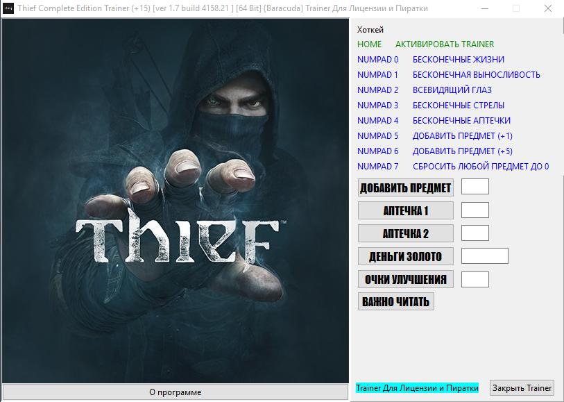 Трейнер Для Thief 1.7