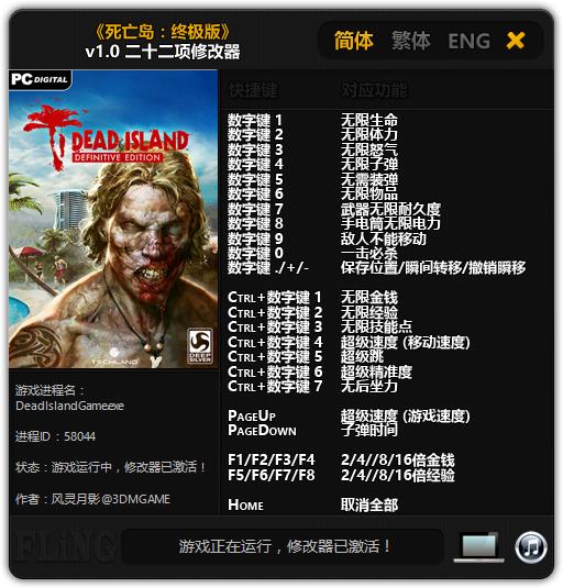 скачать Dead Island Definitive Edition трейнер img-1