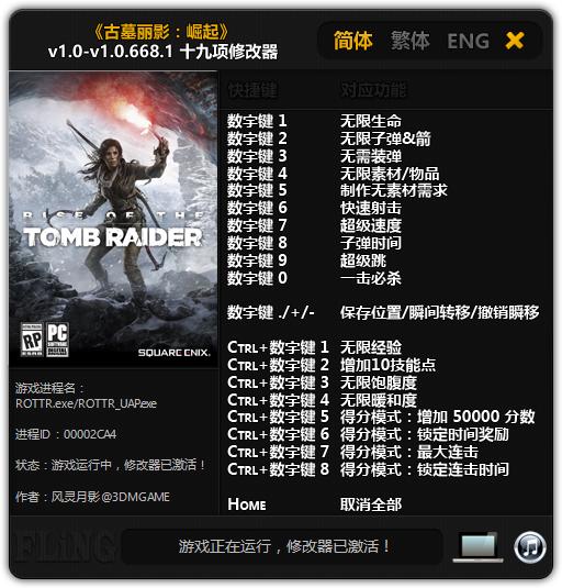 Трейнер Tomb Raider