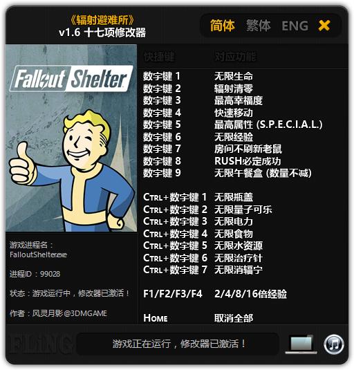 Скачать трейнер для fallout shelter для пк