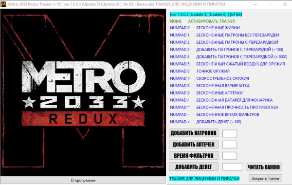Скачать Читы Для Metro 2033 Redux - фото 11
