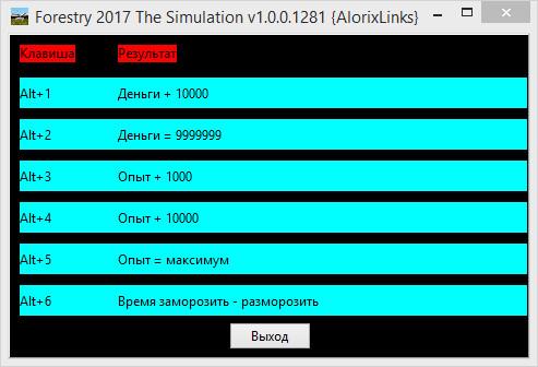 скачать трейнер для игры Forestry 2017 The Simulation - фото 6