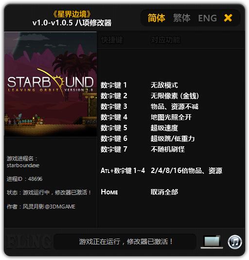 Скачать Starbound 9 5