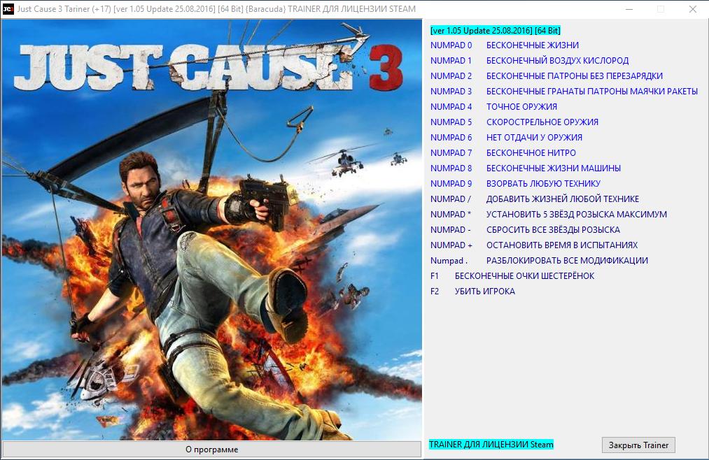 скачать читы на Just Cause 3 - фото 6