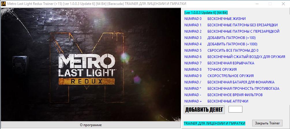 скачать трейнер для metro last light для всех версий игры