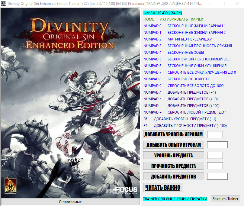 Скачать трейнер для divinity original sin enhanced edition