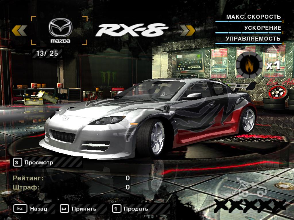 Машины боссов в nfs most wanted 2005