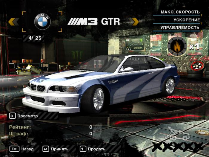 Коды читы need for speed most wanted