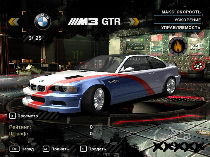 Nfs most wanted коды читы