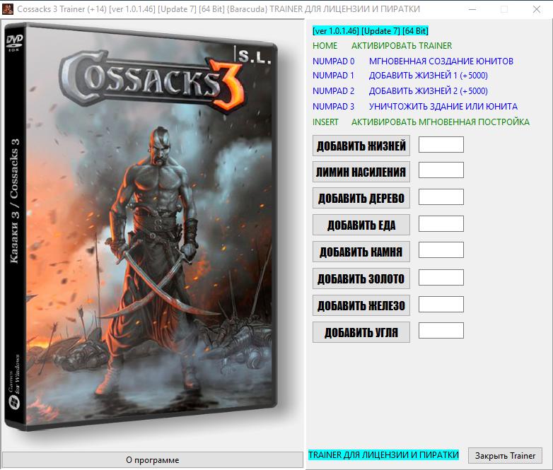 скачать читы на Cossacks 3 - фото 8