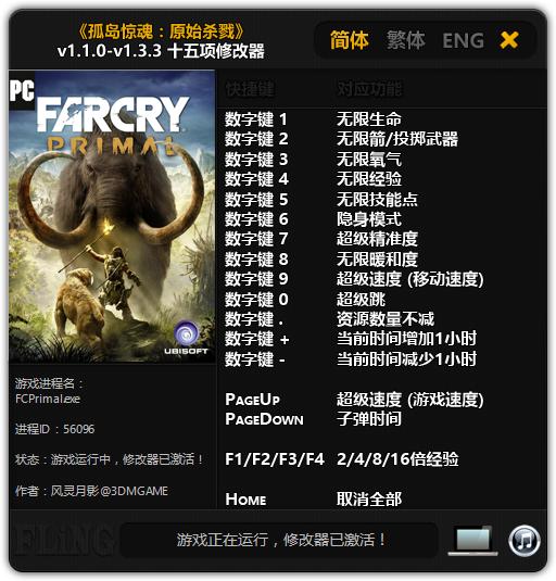 Скачать Трейнер На Far Cry - фото 9