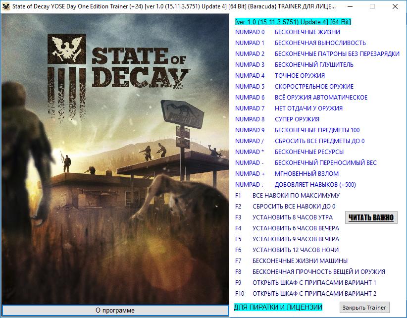 Скачать трейнер для игры state of decay для всех версий