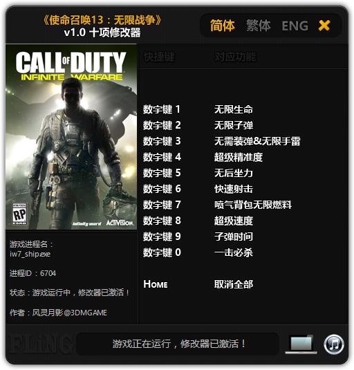 Скачать Call Of Duty Infinity Warfare Трейнер