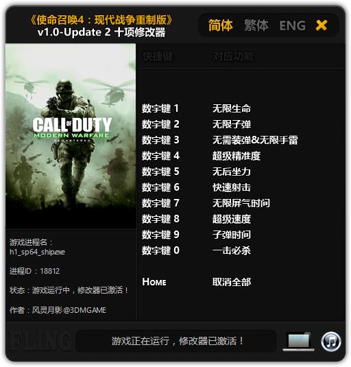 Скачать трейнер для call of duty modern warfare remastered update 4