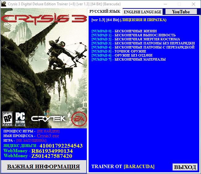 Crysis 3 читы коды